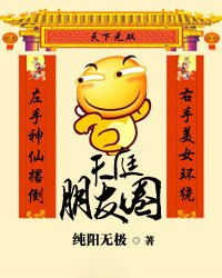 《天庭朋友圈(书号:1287)》林逍遥小说最新章节,林逍遥,太白金星全文免费阅读