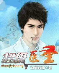 张蕊,李主任(超级医圣(书号:1293))最新章节全文免费阅读