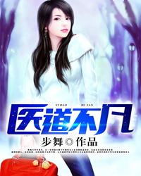 夏凡,胡杏儿(医道非凡(书号:1280))最新章节全文免费阅读