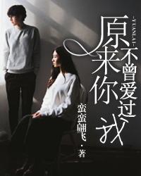 湛云海,陶敏(原来你不曾爱过我(书号:2214))最新章节全文免费阅读
