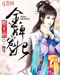 慕浅羽,胖子(邪王的金牌宠妃(书号:1738))最新章节全文免费阅读