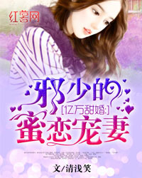 抖音《亿万甜婚:邪少的蜜恋宠妻(书号:1896)》夏可薇,黎司夜 全本小说免费看