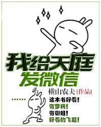 刘飞,西王母(我给天庭发微信(书号:1281))最新章节全文免费阅读