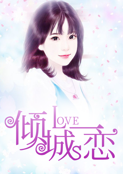 春儿,阿宁(倾城一恋(书号:1316))最新章节全文免费阅读