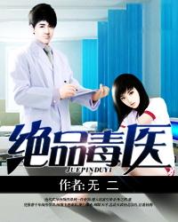 萧逸飞,周金元(绝品妙医(书号:1251))最新章节全文免费阅读