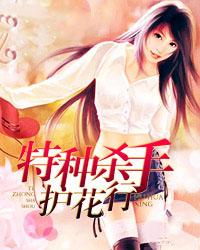 《特级杀手护花行(书号:1598)》杨峰小说最新章节,杨峰,杨峰会全文免费阅读