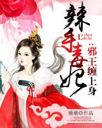 辣手毒妃:邪王缠上身(书号:1784)