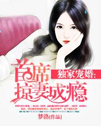 凤月医,傅宫凌(独家宠婚(书号:1749))最新章节全文免费阅读