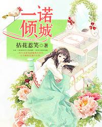 叶一诺,汤子琪(一诺倾城(书号:1828))最新章节全文免费阅读