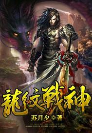 龙纹战神(书号:2911)