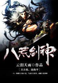 八荒剑神(书号:3243)