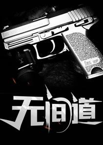 人间正道(书号:3521)