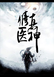 修真医神(书号:3026)