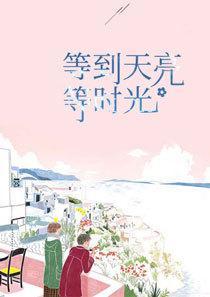 盛青青,霍渊(等到天亮等时光(书号:8293))最新章节全文免费阅读