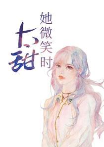 魏月雪,温晓楠(她微笑时太甜(书号:8050))最新章节全文免费阅读