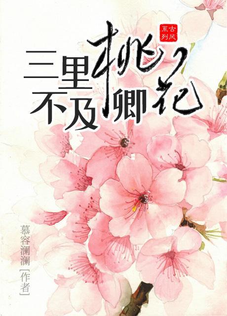 《三里桃花不及卿叶琉璃》小说最新章节_叶琉璃东方洌小说全文免费阅读