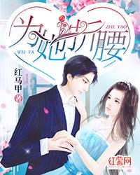 苏浔,晏二(为她折腰(书号:13485))最新章节全文免费阅读