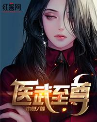 医武至尊(书号:13640)