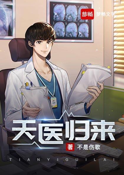 天医归来(书号:13663)